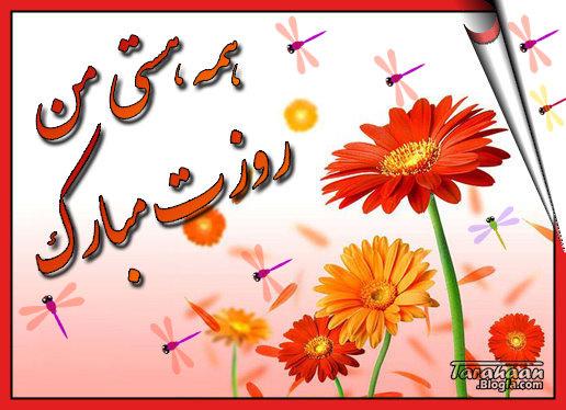 http://kimiyababy.persiangig.com/document/Tarahaan-etemadi.jpg